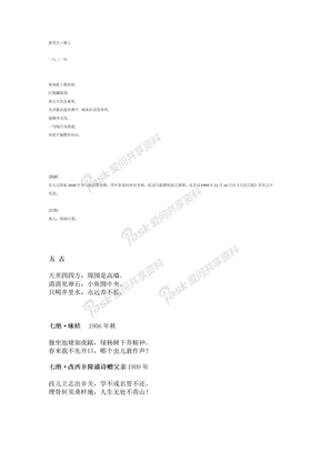 毛泽东诗词全集1