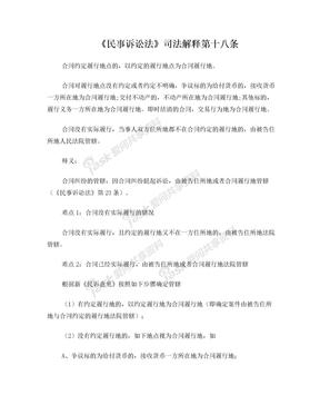 民事诉讼法合同纠纷管辖