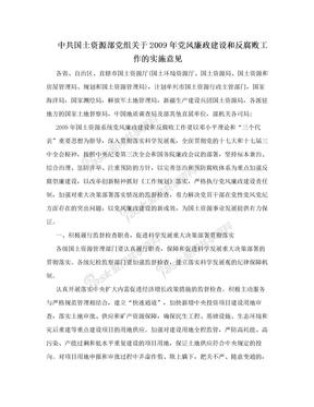 中共国土资源部党组关于2009年党风廉政建设和反腐败工作的实施意见