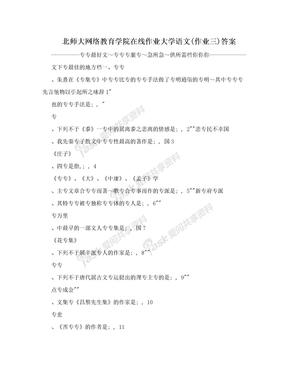 北师大网络教育学院在线作业大学语文(作业三)答案