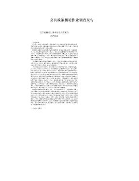 公共政策概论作业调查报告