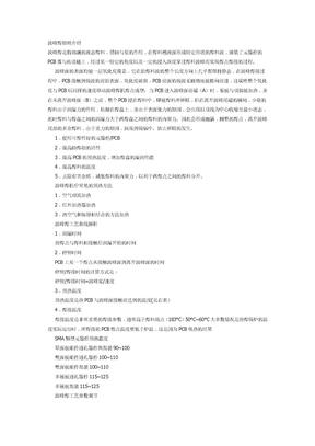 波峰焊原理介绍