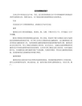 论文封面格式简介