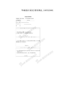毕业设计(论文)指导周志_1487525885