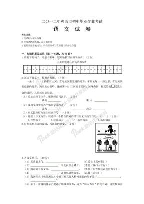 2012黑龙江鸡西市
