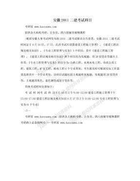 安徽2011二建考试科目