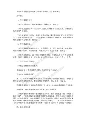 山东省普通中小学基本办学条件标准(试行)补充规定研究与分析