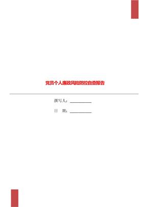 党员个人廉政风险防控自查报告
