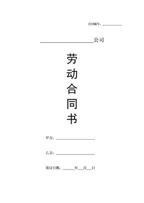 劳动合同(专业律师推荐)