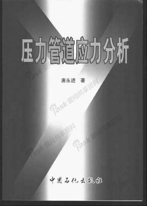 压力管道应力分析——唐永进著.pdf