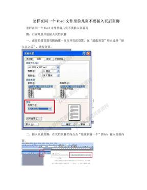 怎样在同一个Word文件里前几页不要插入页眉页脚