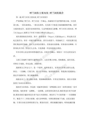 呼兰河传主要内容_呼兰河传简介