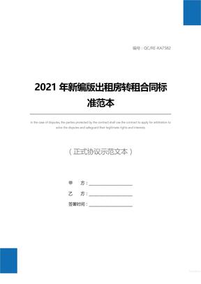 2021年新编版出租房转租合同标准范本