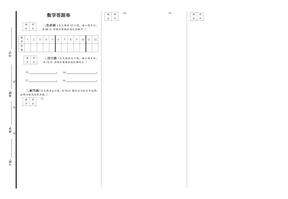 高中数学答题卷