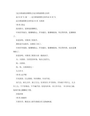 [适合朗诵的诗歌散文]适合朗诵的散文诗作品50首74
