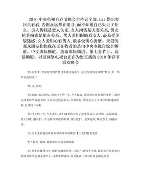2010中央电视台春节晚会主持词全部