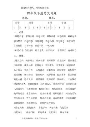 四年级语文复习题