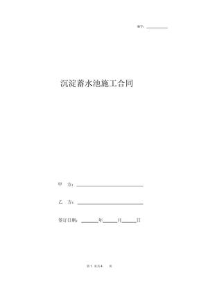 沉淀蓄水池施工合同协议书范本