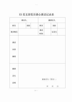 XX党支部党员谈心谈话记录表