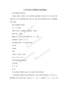 [中学]班主任聘任申请审批表