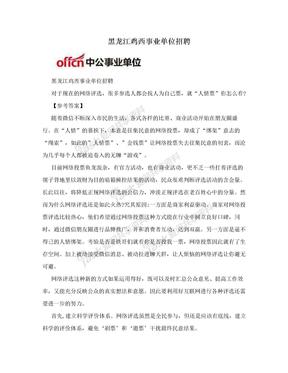黑龙江鸡西事业单位招聘