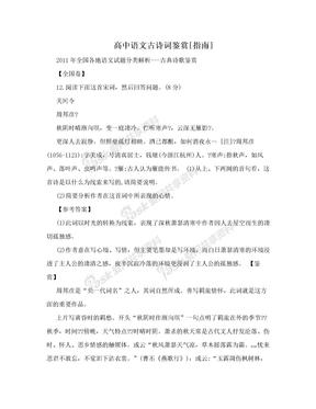 高中语文古诗词鉴赏[指南]