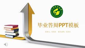 山东科技大学毕业答辩PPT模板
