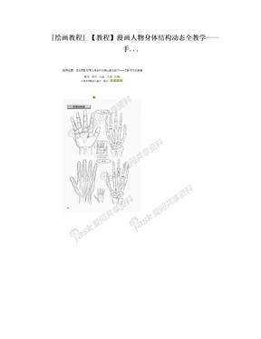 [绘画教程]_【教程】漫画人物身体结构动态全教学——手...