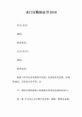 木门订购协议书2018