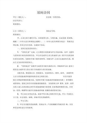 居间合同战略合作协议 (2)[1]
