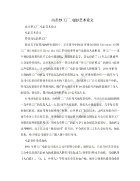 出卖梦工厂_电影艺术论文