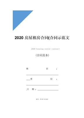 2020房屋租房合同(合同示范文本)