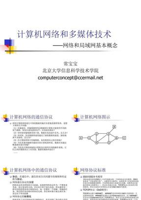 网络和局域网基本概念