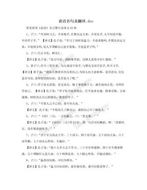 论语名句及翻译.doc