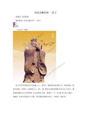 历史人物介绍---孔子