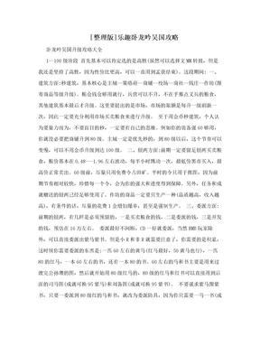 [整理版]乐趣卧龙吟吴国攻略