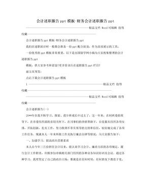 会计述职报告ppt模板-财务会计述职报告ppt