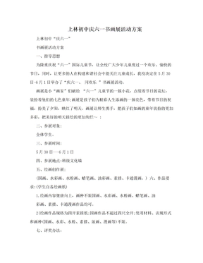 上林初中庆六一书画展活动方案