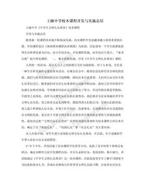 王瞳中学校本课程开发与实施总结