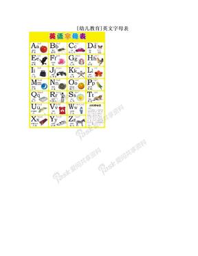 [幼儿教育]英文字母表