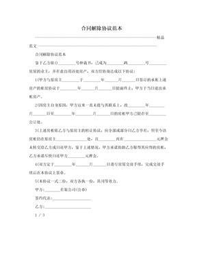 合同解除协议范本