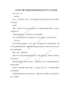 同步练习题考试题试卷教案源远流长的中华文化教案
