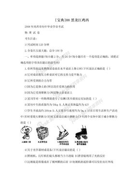 [宝典]08黑龙江鸡西