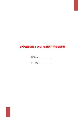 升学宴演讲稿:2021年优秀升学宴的演讲