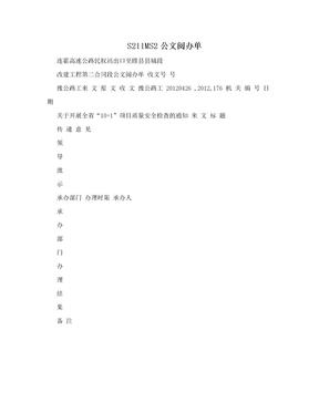 S211MS2公文阅办单