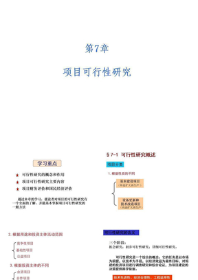化工技术经济第三版宋航第七章投资项目可行性报告ppt课件