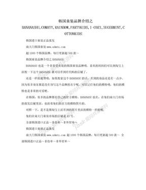 韩国童装品牌介绍之BANANASHU,COMAYY,RAINBOW,PARTYKIDS,I-COZI,SUGERMINT,COTTONKIDS