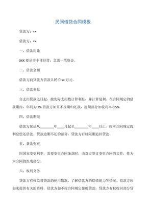 【合同范文】民间借贷合同模板