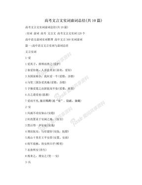 高考文言文实词虚词总结(共10篇)