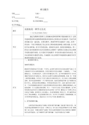 教育研习报告2